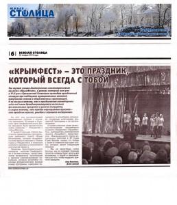 Газета_Южная_столица_от_25.01.13