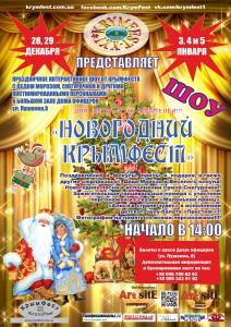 """Костюмированное шоу для детей """"Новогодний КрымФест"""""""