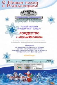 """""""Рождество с КрымФестом"""" - 2012"""