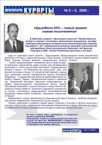 Журнал_Новый_Крым_о_проекте__КрымФест!!!!!