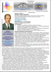 Rezyume-rukovoditelya-proekta-KF-str.-1