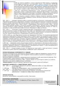 Резюме руководителя проекта КФ, стр. 2