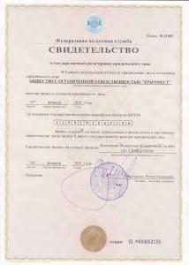 Свидетельство о регистрации юрлица 2 мньше