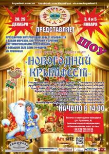 Новогодний КрымФест!!!