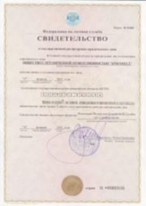 Svidetelstvo-o-registratsii-yurlitsa-2-mnshe-214x300