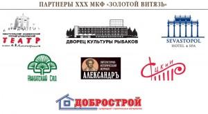 blok-2-Partnyoryi-+